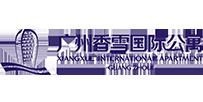 广州香雪国际公寓